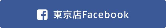 東京店Facebook